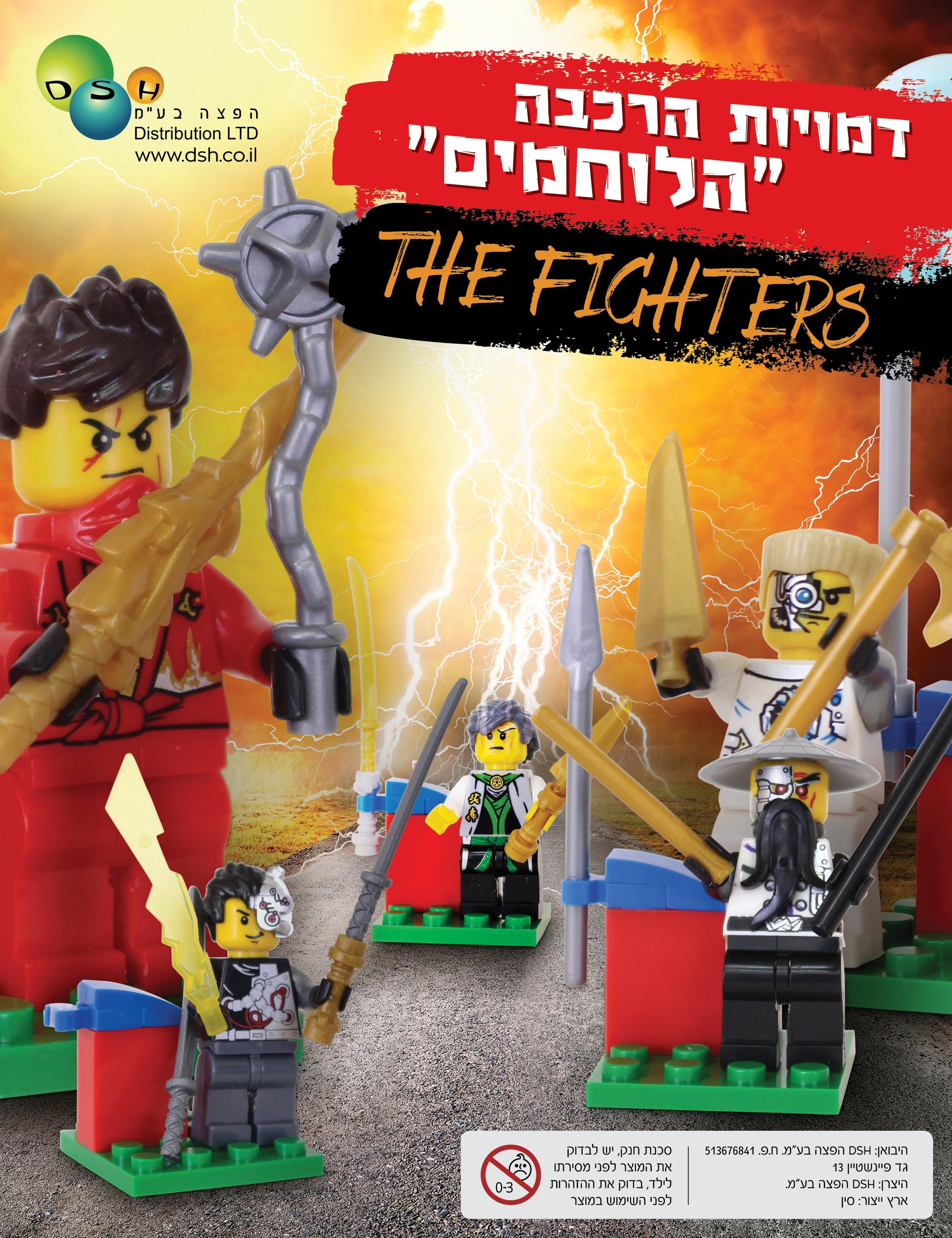 דמויות הרכבה – הלוחמים